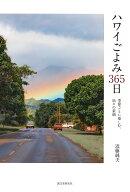 ハワイごよみ365日
