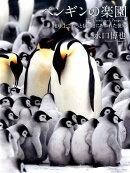 ペンギンの楽園