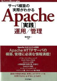サーバ構築の実際がわかるApache「実践」運用/管理 (Software Design plusシリーズ) [ 鶴長鎮一 ]