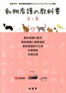 動物看護の教科書(第1巻)