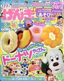げんき 2017年 03月号 [雑誌]
