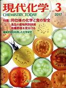 現代化学 2017年 03月号 [雑誌]