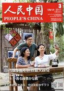 人民中国 2017年 03月号 [雑誌]