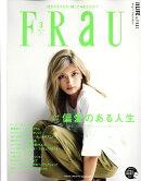 FRaU (フラウ) 2017年 03月号 [雑誌]