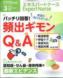 Expert Nurse (エキスパートナース) 2017年 03月号 [雑誌]