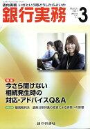 銀行実務 2017年 03月号 [雑誌]