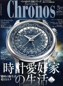 Chronos (クロノス) 日本版 2017年 03月号 [雑誌]