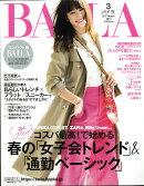 コンパクト版BAILA (バイラ) 2017年 03月号 [雑誌]