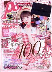 Popteen (ポップティーン) 2017年 03月号 [雑誌]