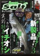 【予約】Lure magazine salt (ルアーマガジン・ソルト) 2017年 03月号 [雑誌]