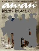 anan (アンアン) 2017年 3/22号 [雑誌]