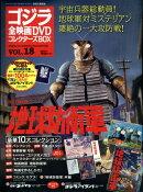 隔週刊 ゴジラ全映画DVDコレクターズBOX (ボックス) 2017年 3/21号 [雑誌]