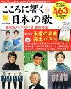 こころに響く日本の歌 2017年 3/28号 [雑誌]
