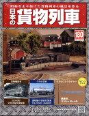 日本の貨物列車 2017年 3/22号 [雑誌]