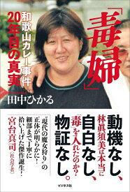 「毒婦」和歌山カレー事件20年目の真実 [ 田中ひかる ]