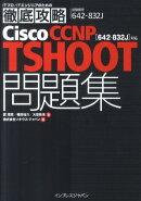 Cisco CCNP TSHOOT問題集