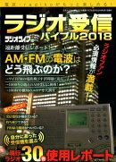 ラジオ受信バイブル(2018)