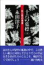 十六の墓標(下) 炎と死の青春 [ 永田洋子 ]