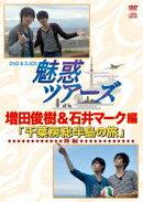 DVD&DJCD 魅惑ツアーズ 増田俊樹&石井マーク 編 後編 千葉房総半島の旅