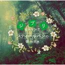 【予約】スティールパンの奏でる世界〜ジブリヒーリング〜