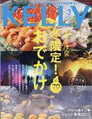 KELLy (ケリー) 2017年 03月号 [雑誌]
