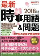 新聞ダイジェスト増刊 2018年度対応最新時事用語&問題 春号 2017年 03月号 [雑誌]