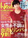 日経 Health (ヘルス) 2017年 03月号 [雑誌]