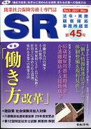 SR (エスアール) 2017年 03月号 [雑誌]