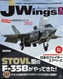 【予約】J Wings (ジェイウイング) 2017年 03月号 [雑誌]