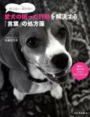 叱らない、叩かない愛犬の困った行動を解決する「言葉」の処方箋