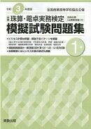 全商珠算・電卓実務検定模擬試験問題集1級(令和3年度版)