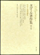 タゴール著作集(第7巻)