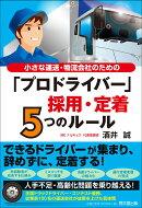 小さな物流・運送会社のためのプロドライバー採用・定着5つのルール