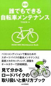 誰でもできる自転車メンテナンス新版 見て分かるロードバイクの取り扱いと乗り方ブック [ 竹内正昭 ]