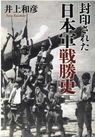 封印された「日本軍戦勝史」 (産経NF文庫) [ 井上和彦 ]