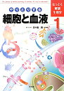 なっとく解剖生理学(1) やりとりする細胞と血液 [ 五十嵐雅 ]