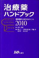 治療薬ハンドブック(2010)