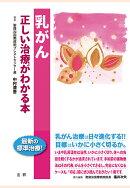 【POD】乳がん : 正しい治療がわかる本