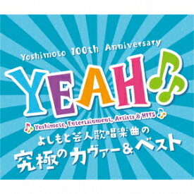 YEAH♪♪〜 YOSHIMOTO COVER & BEST〜 [ (V.A.) ]