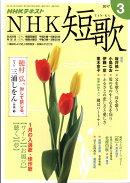 NHK 短歌 2017年 03月号 [雑誌]
