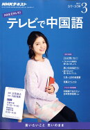 NHK テレビ テレビで中国語 2017年 03月号 [雑誌]