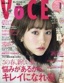 【予約】VoCE (ヴォーチェ) 2017年 03月号 [雑誌]