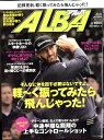ALBA TROSS-VIEW (アルバトロス・ビュー) 2017年 3/23号 [雑誌]