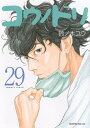 コウノドリ(29) (モーニング KC) [ 鈴ノ木 ユウ ]