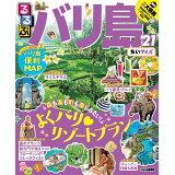 るるぶバリ島ちいサイズ('21) (るるぶ情報版)
