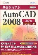 基礎から学ぶAutoCAD 2008(3D編)