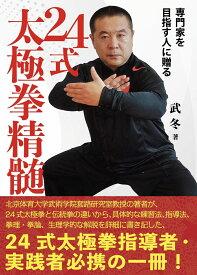 24式太極拳精髄 専門家を目指す人に贈る [ 武 冬 ]