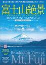 富士山絶景眺めに行きたいベストスポット50 富士山を撮り続けてきたプロ写真家が選ぶ絶景スポット (ぴあMOOK)