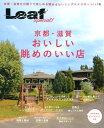 京都・滋賀おいしい眺めのいい店 京都・滋賀を日帰りで楽しめる眺め&おいしいグルメス (Leaf Special!) [ リーフ…