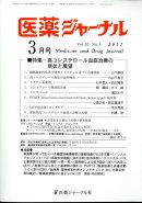 医薬ジャーナル 2017年 03月号 [雑誌]